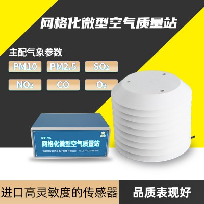 四气两尘监测系统网格化微型空气质量监测站厂家直销