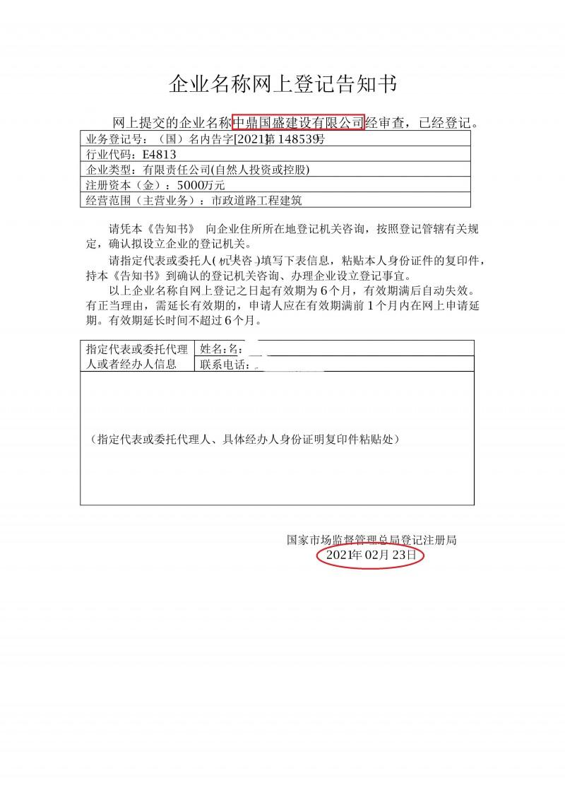 广西不带区域的公司名称办理条件及大概费用