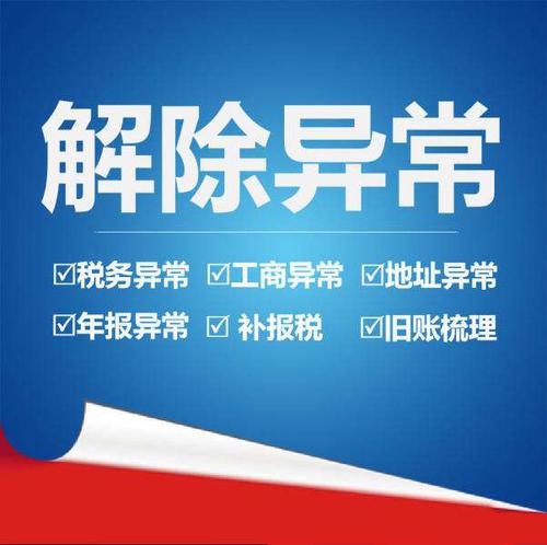 移除北京公司三年严重异常违法失信名单