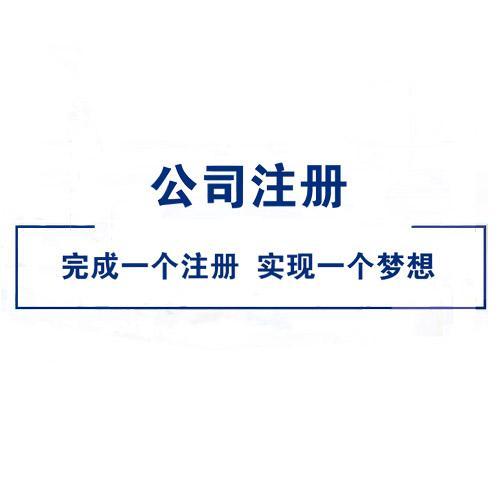 专业办理北京注册公司业务免费代理记账