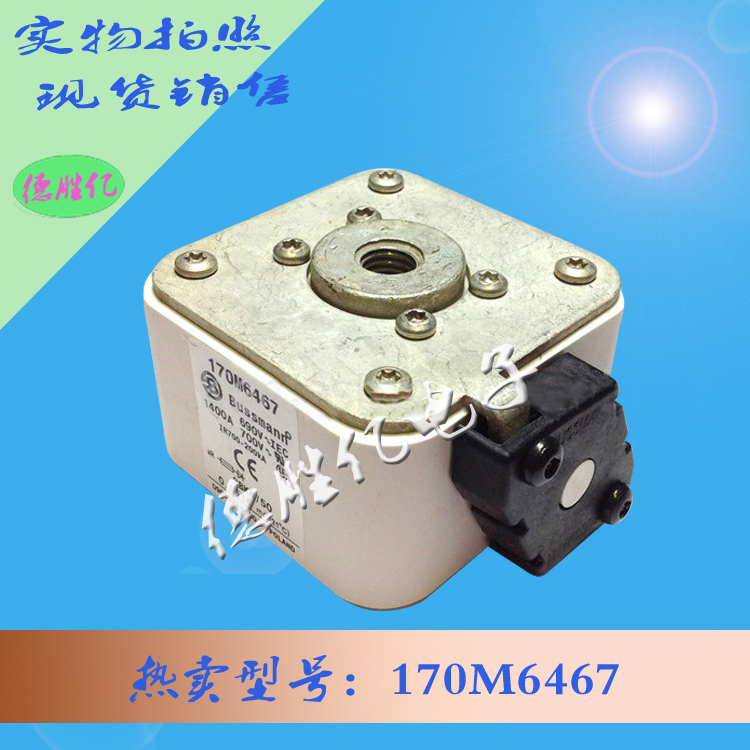 美国bussmann快速熔断器 170M6467直售