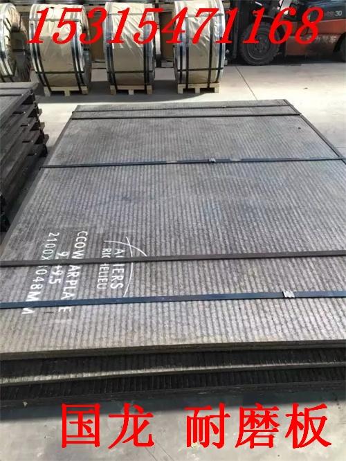 弧形堆焊耐磨复合钢板