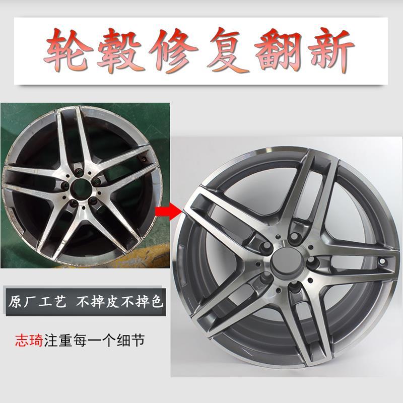 东莞轮毂修复_汽车轮毂修复价格