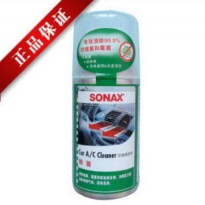 枫车养车SONAX车内去异味去除剂除菌剂空调清洗剂