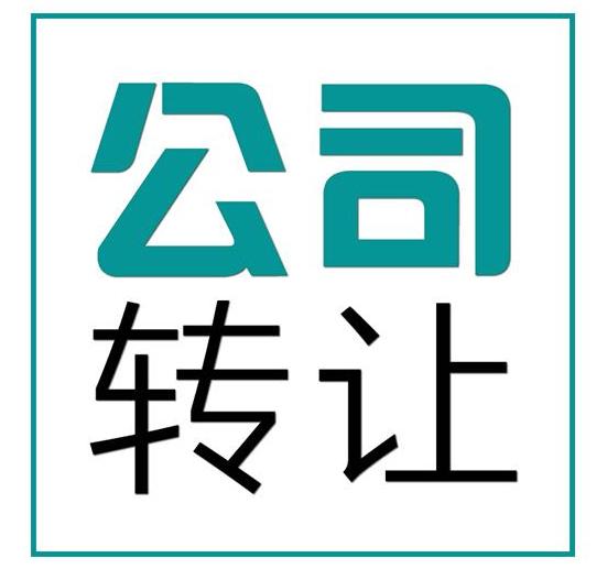 转让北京朝阳区100万个人独资书画院包变更