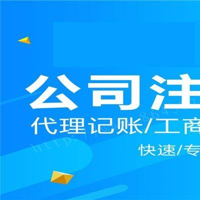 收购北京带四项备案的房地产经纪公司