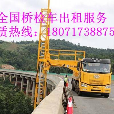 宜春14米桥检车租赁,鹰潭18米桥梁检测车出租品质领先