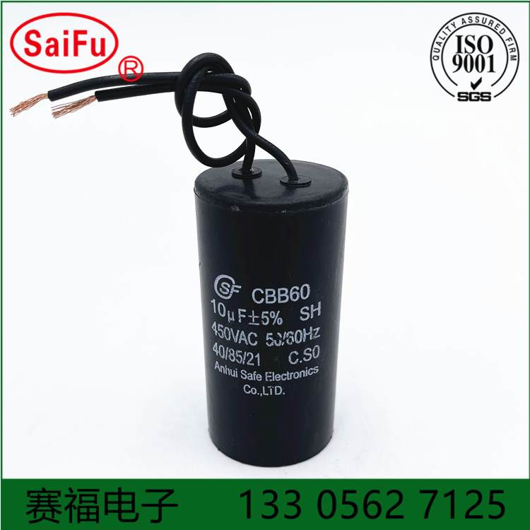 CBB60 10UF 450VAC水泵洗衣机电机电容