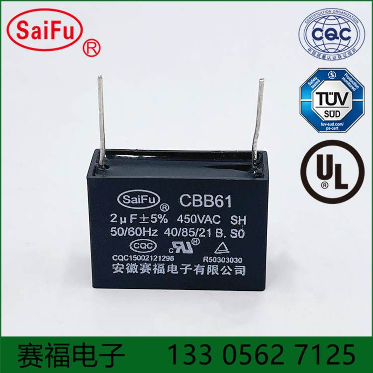 CBB61风扇启动电容 450VAC 2UF