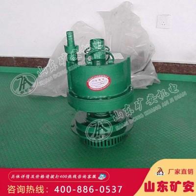 FQW矿用风动潜水泵,FQW矿用风动潜水泵参数