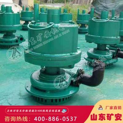 FQW50-25/W矿用风动潜水泵,矿用风动潜水泵技术特点