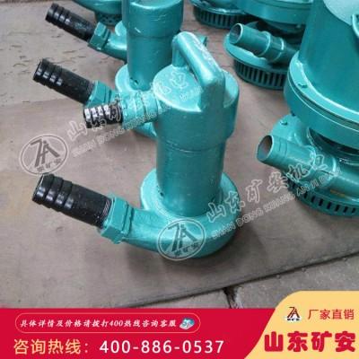 FQW48-12/W矿用风动潜水泵,矿用风动潜水泵注意事项