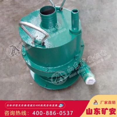 FQW40-20/W矿用风动潜水泵,矿用风动潜水泵参数