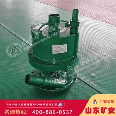 风动潜水泵,风动潜水泵特点