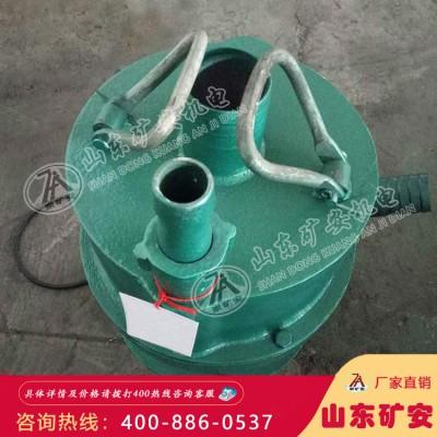 FQW60-20-K矿用风动潜水泵,矿用风动潜水泵适用范围