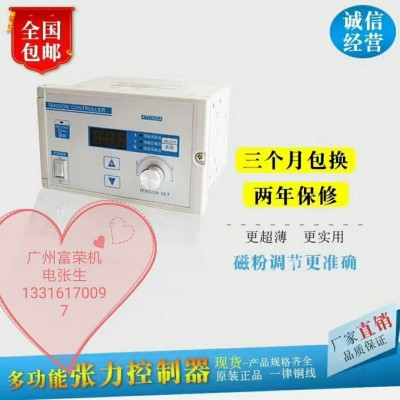 供应张力控制器,检测器-磁粉离合器、磁粉制动器