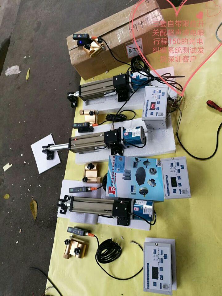 EPC-纠偏仪纠偏控制器/光电纠边控制器/自动纠偏控制器