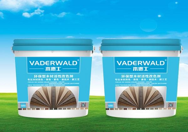 VADERWALD木德士-环保型木家具,木制工艺品活性变色剂