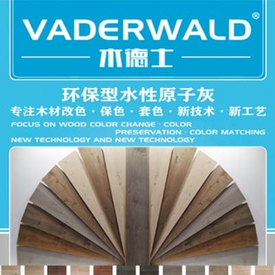 VADERWALD木德士-环保型水性原子灰-修补木材,板材