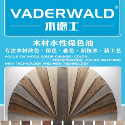 VADERWALD木德士-化染木地板,化染木家具水性保色油