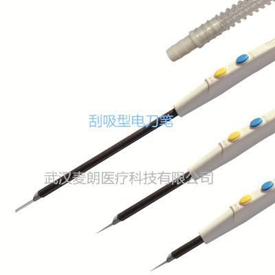一次性使用电极吸烟刮吸型手术电刀笔