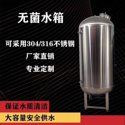 乐陵鸿谦 无菌水箱厂家 304无菌水箱 不同型号 来图定制