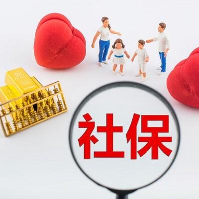 泽才代办广州社保 2021年广州省钱社保代理 买广州社保指南
