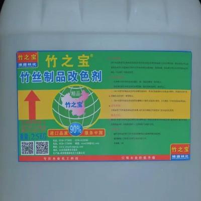 ZZB-NS型竹丝炭化改色剂 竹制品改色处理剂