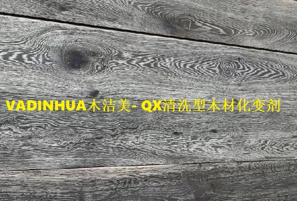 VADINHUA木洁美- 清洗型木材,木地板,木家具化变剂