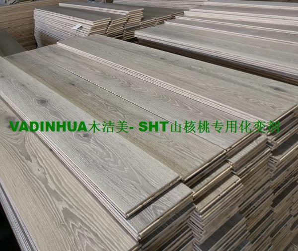 VADINHUA木洁美- 山核桃木制品,木地板化变处理剂