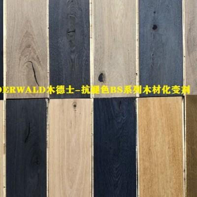 VADERWALD木德士-环保型木材,木制品抗褪色化变剂