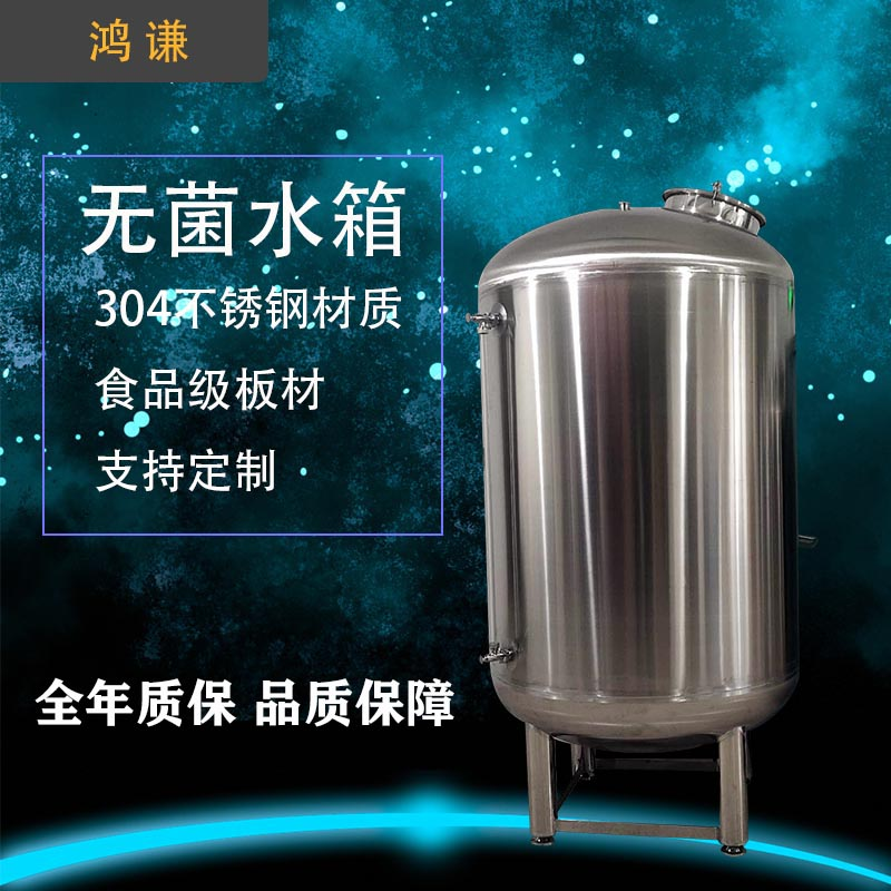 厂家长期供应聊城鸿谦304无菌水箱 医用无菌水箱 支持定制