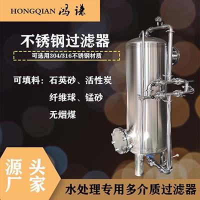 鸿谦临清软化树脂过滤器 活性炭过滤器 各种型号 支持定制