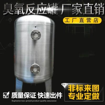 菏泽鸿谦不锈钢臭氧吸附罐 不锈钢臭氧反应罐 支持定做