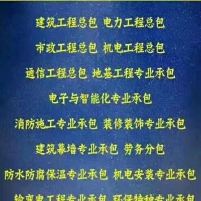 怎样在北京办理建筑资质,办理现成的还是收购一家比较合适呢!