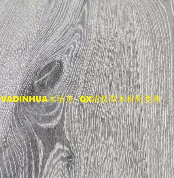 VADINHUA木洁美- QX清洗型板材,木材,木家具化变剂