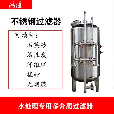新郑厂家直供工业水处理 鸿谦不锈钢过滤器 货源稳定
