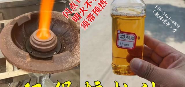 山西壶关长期卖锅炉烧火油,9300热值啤酒色气味好闻
