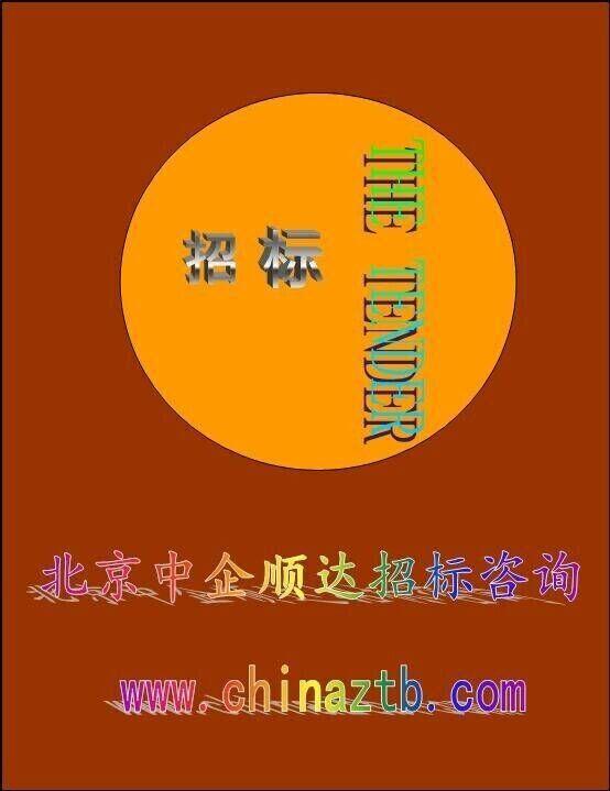 项目】湖南省中南大学科技园(研发)总部食堂经营权