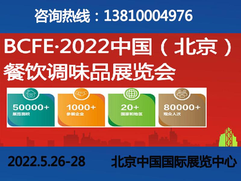 """022年北京餐饮调味品及调味料展览会通知"""""""