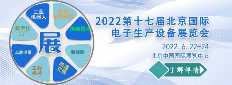 022第十七届北京国际电子生产设备展览会(CIEE