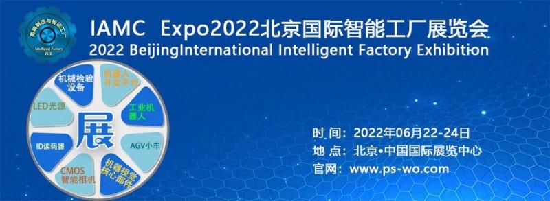IAMC Expo2022北京国际智能工厂展览会
