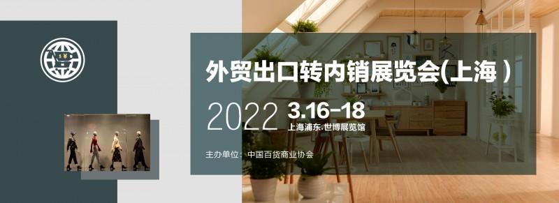 """022外贸出口转内销展览会(上海)"""""""