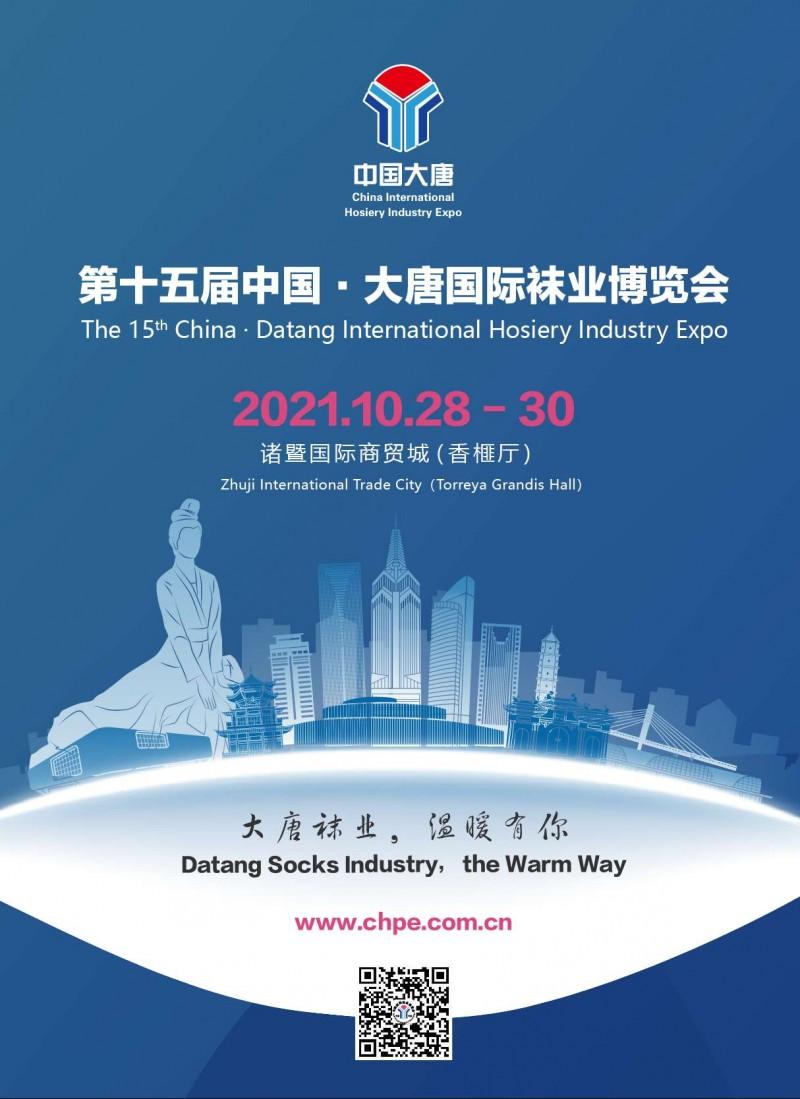 第十五届中国·大唐国际袜业博览会亮相金秋十月
