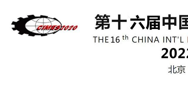 2022中国国际机床展-官方网站