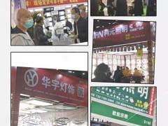 展会直击-2022河南(郑州)灯饰照明博览会